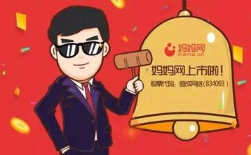盛成网络(妈妈网)中国母婴网络第一股