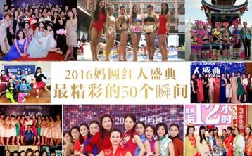 """妈妈网""""年度全球华人公益盛典""""盛大开启"""