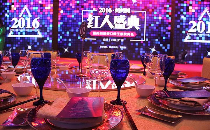 2016妈网红人盛典大汇总!全球110城大狂欢,每一场都精彩绝伦