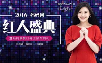 妈妈网宣布大S为品牌代言人 全球红人盛典启动