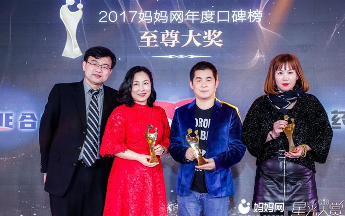2017妈妈网年度口碑榜颁奖典礼