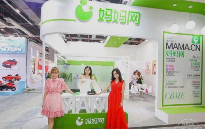 妈妈网参展第18届中国婴童展